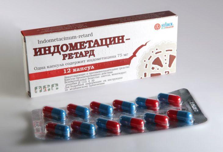 Индометацин для лечения